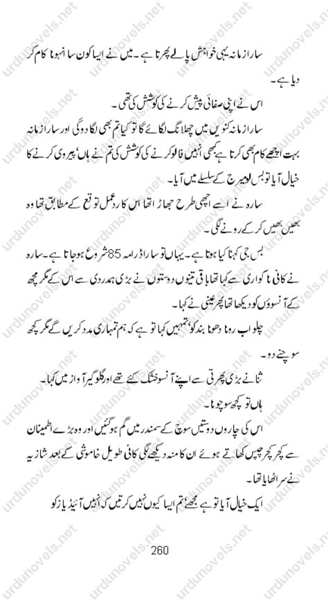 fuq stories book in urdu mom and son picture 10