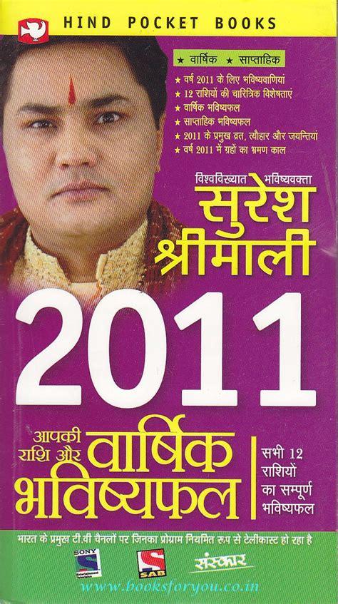sex power barane ke upay in hindi free picture 9