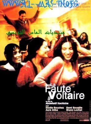 aflam tunisian picture 3