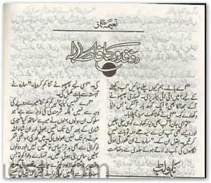 urdu ubqari medicine list one by one picture 7