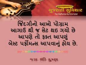 sex tips in gujarati languages picture 5