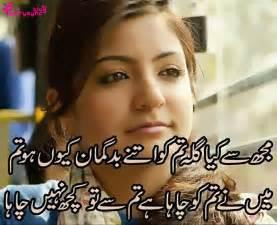 urdu ma ache bata picture 5