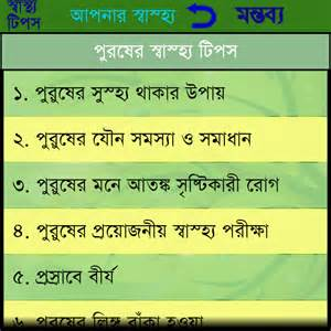 health tips in bangla font picture 10