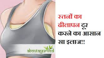 breast taid karne ka upay picture 1