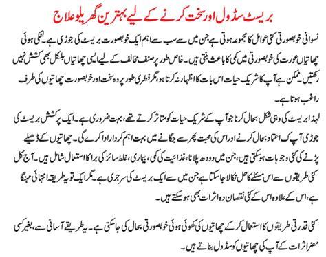 tight tips in urdu picture 1