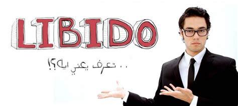 libido events picture 5