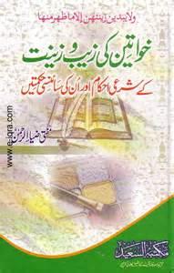 urdu lazzat un nisa jadu book picture 2