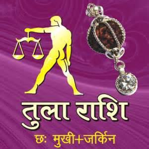 bhavishyaphal 2010 tula rashi picture 1