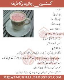 green tea ka tariqa in urdu picture 9
