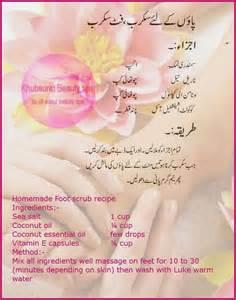 homemade whitening body scrub recipe in urdu picture 6