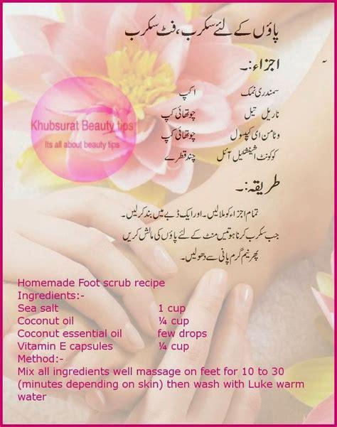 whitening scrub for body in urdu picture 1