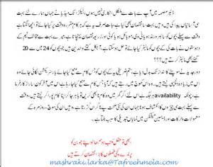 thyroid me kya hota hai in urdu picture 13
