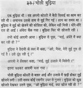 antarwasna hindi stories picture 7