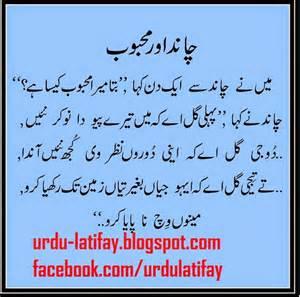 in urdu font picture 15