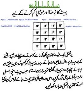 ubqari wazifa for weight loss picture 2