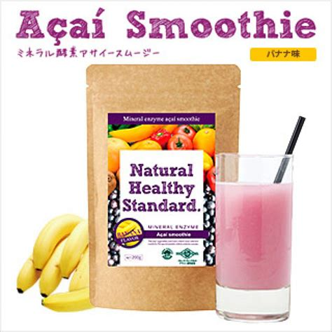 acai natural smoothie diet picture 10