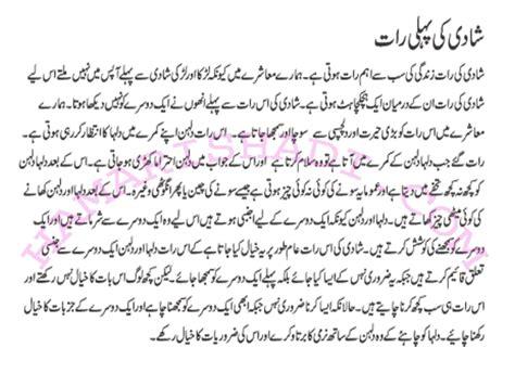 after marriage hot sexy honeymoon stories in urdu picture 1