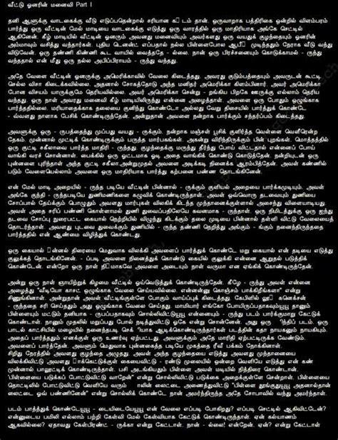 amma sleeping kamakathai tamil story picture 3