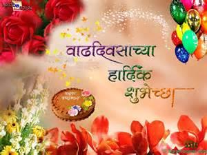 pregnancy chya goshti inn marathi font picture 6