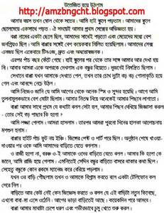 bangla chodachudir galpo picture 2