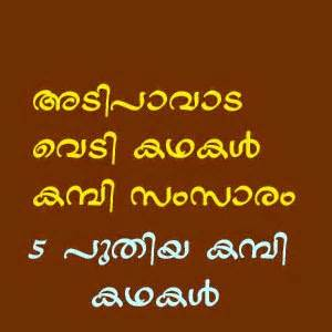 manglish kambi kathakal online read ernakulam new family picture 6
