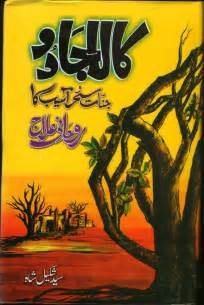 kala jadu ka tor free online books and picture 3