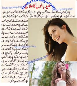 tips for white wina in urdu picture 9