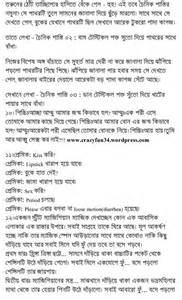 indian bangla chodar book baba mee picture 7
