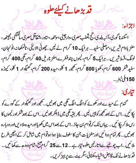 breast size badhane ka tarika in urdu picture 8