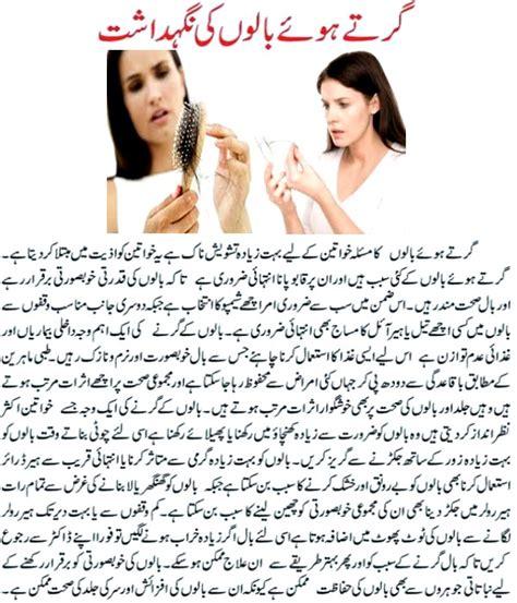hair full in herbal tertment in urdu picture 2