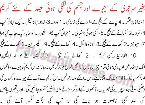 anti aging in urdu picture 2
