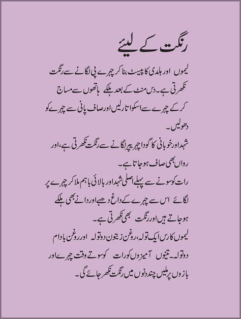 tips for white skin in urdu by dr picture 2