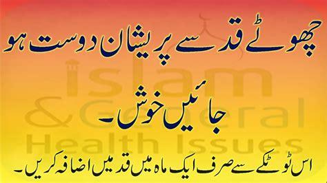 qad brhany ki tips urdu picture 9