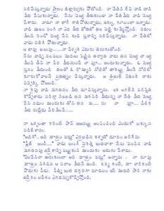 athalu in telugu font, telugu pooku kathalu in picture 5