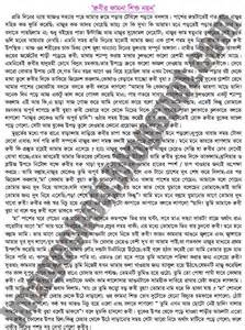 notun bangla choti list picture 1