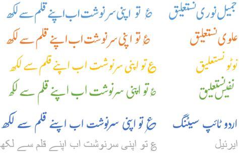 urdu funda in urdu font picture 2