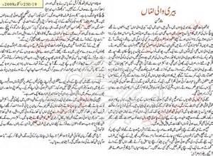 behnein urdu sex long kahani picture 7