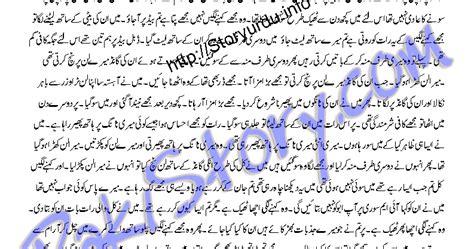 desi stories in urdu font picture 6