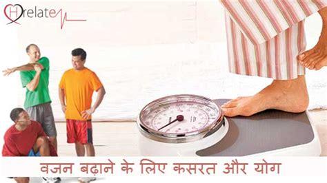 weight badhane ke liye kis tarah ka khana picture 8