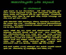 teacher sex story malayalam online read picture 11