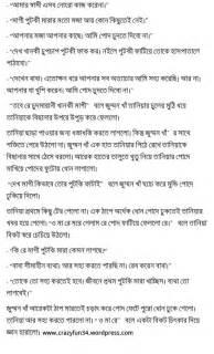 madaripur khanki para picture 6