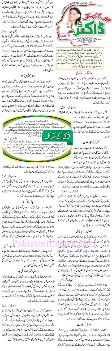 acne skin care totky in urdu picture 6