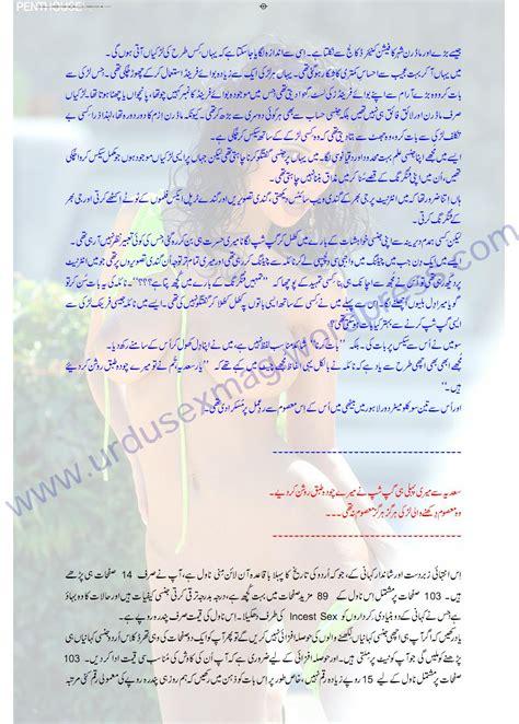 canada k gando urdu kahani picture 14