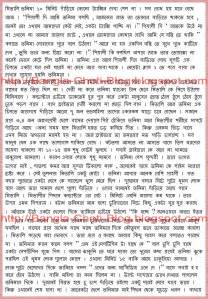 bangla choti list bangla front picture 3