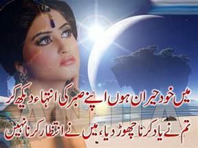 urdu ma ache bata picture 7