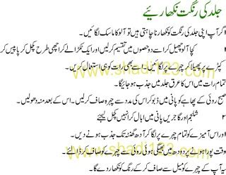 fair soft and young skin tips in urdu picture 9
