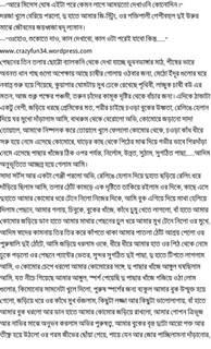 bangla panu choti picture 1