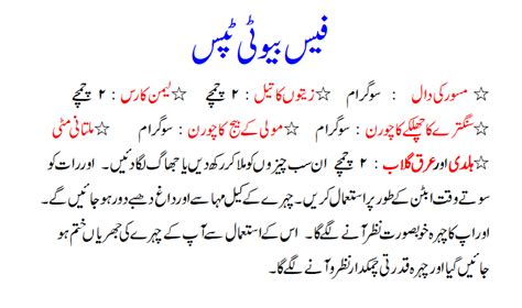 for white skine formula in urdu picture 1