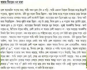 ma cheler chodar bangla choti list picture 1