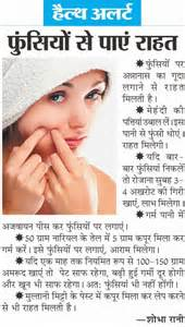 face k tips pimple or marks ilaj hindi picture 6